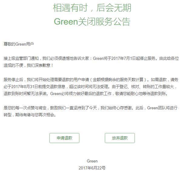 China Shuts Down VPNs